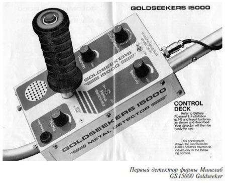 Первый металлодетектор фирмы Minelab GS 15000 Goldseeker. Австралия. www.kladoiskatel.ru